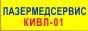 ООО Лазермедсервис: купить внутривенный катетер. Качество гарантируем!